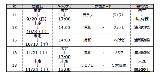 200807_schedule.png